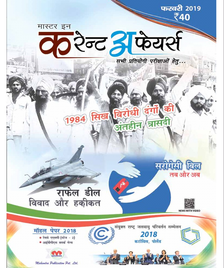 Mahendra Publication Monthly Current Affairs in Hindi Pdf