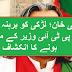 ڈی آئی خان؛ لڑکی کو برہنہ کرنے میں پی ٹی آئی وزیر کے ملوث ہونے کا انکشاف