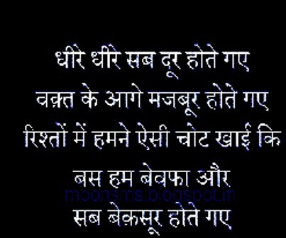 Relation Quotes in Hindi, Life message in Hindi