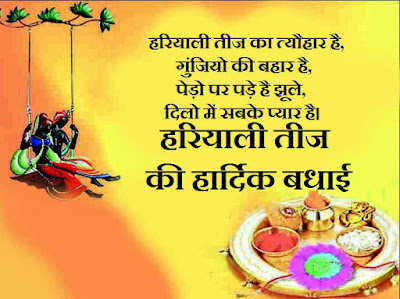Happy Hariyali Teej Images, Wishes, Sms, Messages, Poems, Greetings for Download 2017