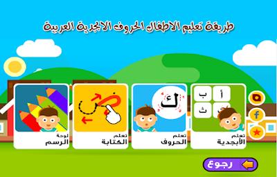 طريقة-تعليم-الاطفال-الحروف-الابجدية-العربية