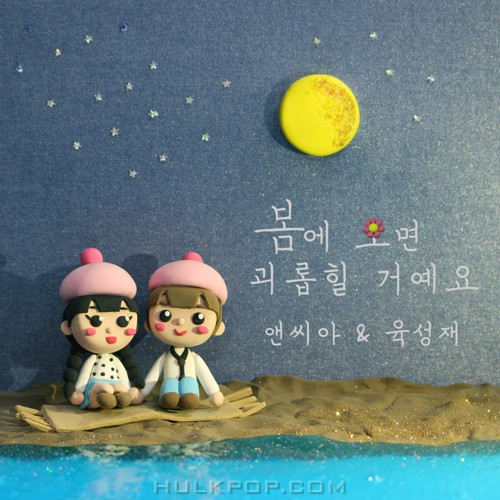 NC.A, Yook Sung Jae (BTOB) – 봄에 오면 괴롭힐 거예요