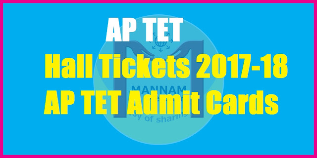 AP TET - 2017-18 HALL TICKETS - DOWNLOAD/AP TET 2017 ADMIT CARD