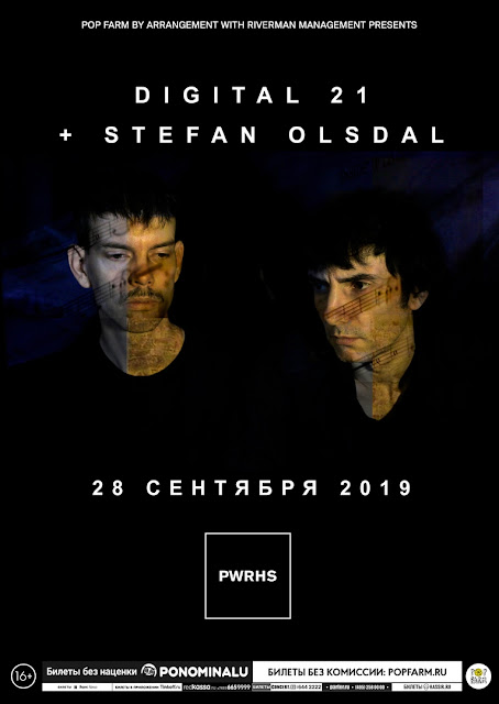 Digital 21 + Stefan Olsdal в клубе Powerhouse