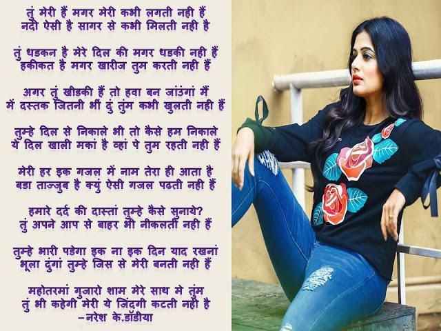 तुं मेरी हैं मगर मेरी कभी लगती नही हैं  Hindi Gazal By Naresh K. Dodia