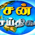 Sun Tv Evening News 14-01-2017   Tamil News