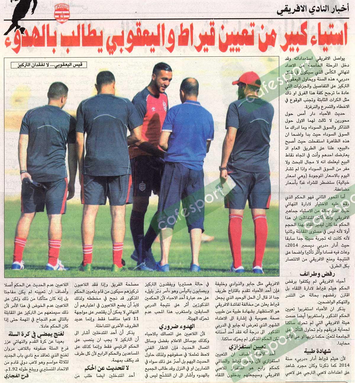 e5840b660 ღ♥ღ صحيفة النادي الافريقيღ♥ღ أوت 2016 ღ♥ღ [الأرشيف] - الصفحة 3 - الرياضي  التونسي