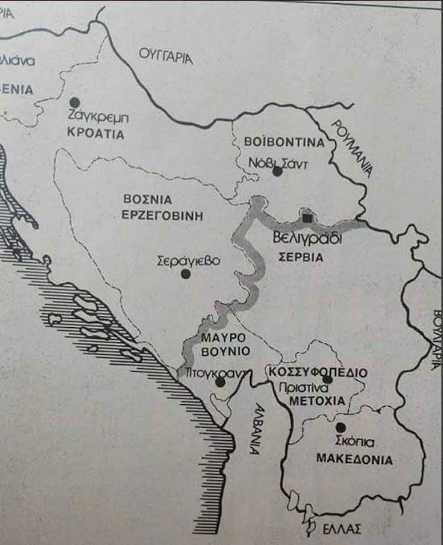 New evidence: in the 70's Greece had no problem with our country's name Macedonia