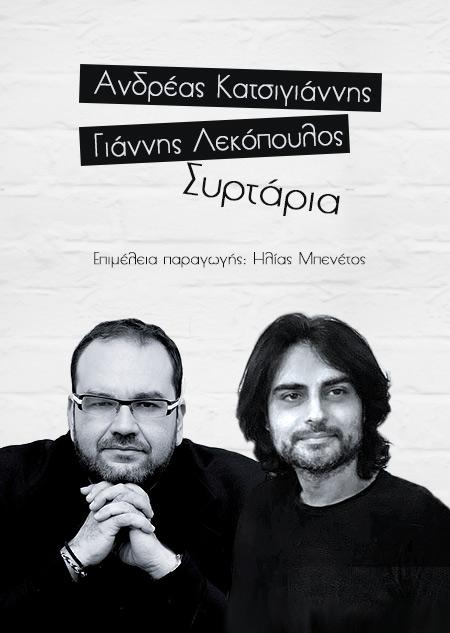 ' Συρτάρια ' Γιάννης Λεκόπουλος Ανδρέας Κατσιγιάννης
