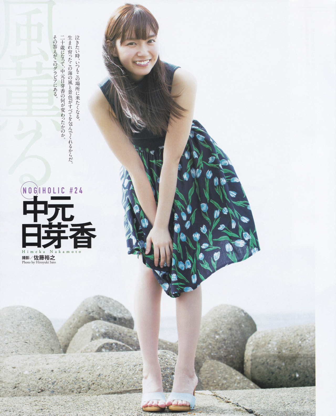 Nakamoto Himeka 中元日芽香 Nogizaka46, BUBKA (ブブカ) 2016年12月