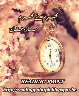 Mujrim se mehram by Sarah Khan Online Reading