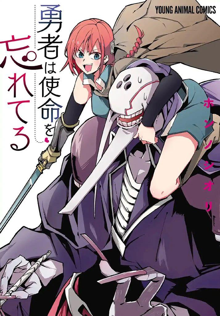 อ่านการ์ตูน Yuusha wa Shimei wo Wasureteru ตอนที่ 1 หน้า 1