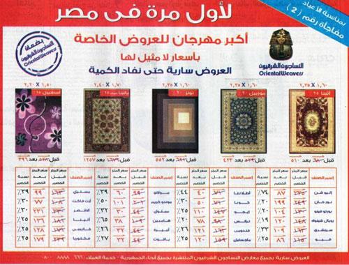 أسعار وأحدث تصميمات سجاد النساجون الشرقيون في مصر 2016 11 21/12/2015 - 8:27 م