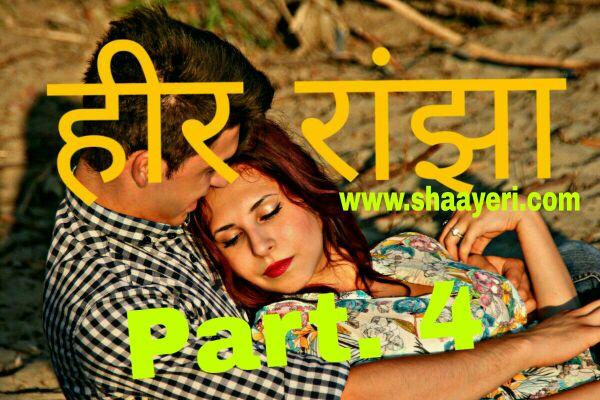 Heer ranjha part 4