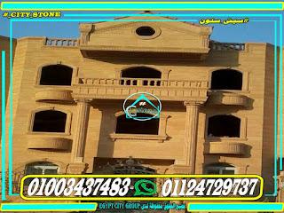 اسعار الحجر الهاشمي وديكوراته للواجهات 01003437483