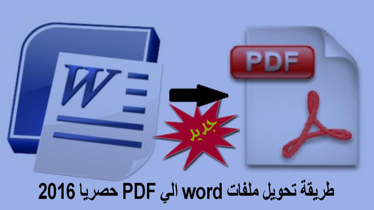 اكاديمية المهندس مهيب لتقنية المعلومات شرح لطريقة تحويل ملفات Word الي Pdf بي دي اف تو وورد بدون برامج Convert File Word To Pdf