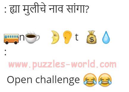 : ह्या मुलीचे नाव सांगा? - Girls Name Open Challenge