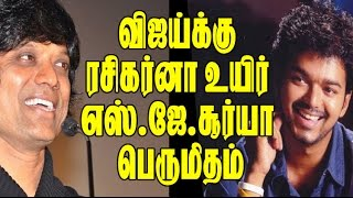 Ilayathalapathy Vijay Loves His Fans So Much Says S J Surya