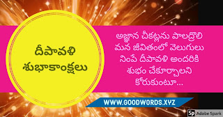 Telugu Deepavali greetings 2017 wishes