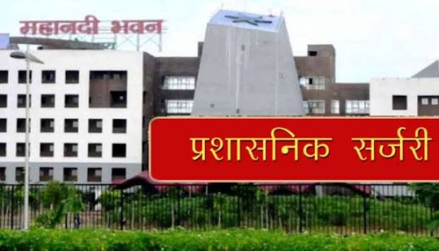 Breaking:बिलासपुर,जशपुर,रायगढ़ कलेक्टर सहित 43 IAS अफसरों का तबादला,भूपेश सरकार की बड़ी प्रशासनिक सर्जरी..