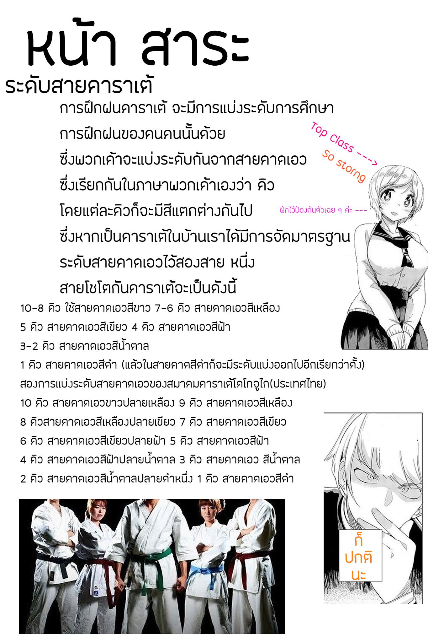 อ่านการ์ตูน Houkago no Goumon Shoujo ตอนที่ 3 หน้าที่ 18