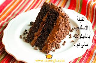 طريقة عمل الكيكة الاسفنجيه بالشيكولاته سالى فؤاد