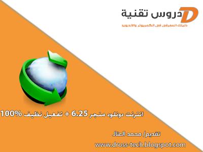 انترنت دونلود منجر 6.25 اخر اصدار+ تفعيل نظيف 100%