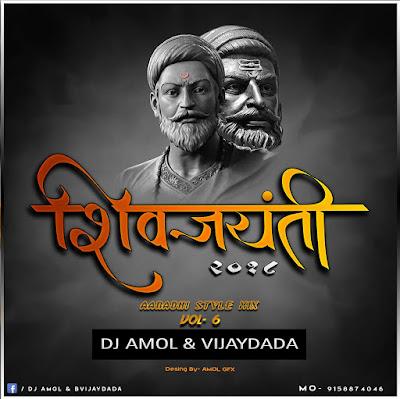 Chamke Shivbachi Talwar (In Edm mix) - Dj Amol & Vijay Dada