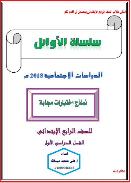 بالاجابات مجموعة امتحانات علي منهج الدراسات الاجتماعية للصف الرابع الابتدائي الترم الاول 2018