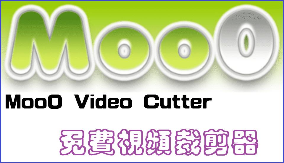 Moo0 Video Cutter 免費影片分割軟體