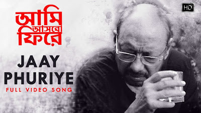 Jaay Phuriye Lyrics ( যায় ফুরিয়ে ) - Aami Ashbo Phirey (আমি আসবো ফিরে)