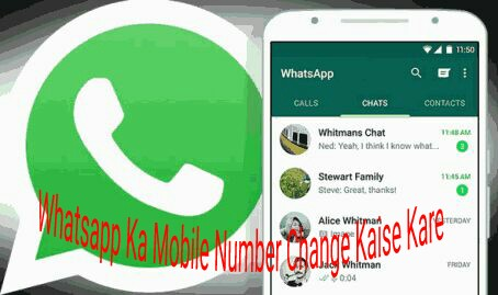 Whtsapp-Account-Ka-Mobile-Number-Kaise-Change-Karte-Hai