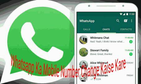Whtsapp-Account-Ka-Mobile-Number-Kaise-Change-Karte-Hai