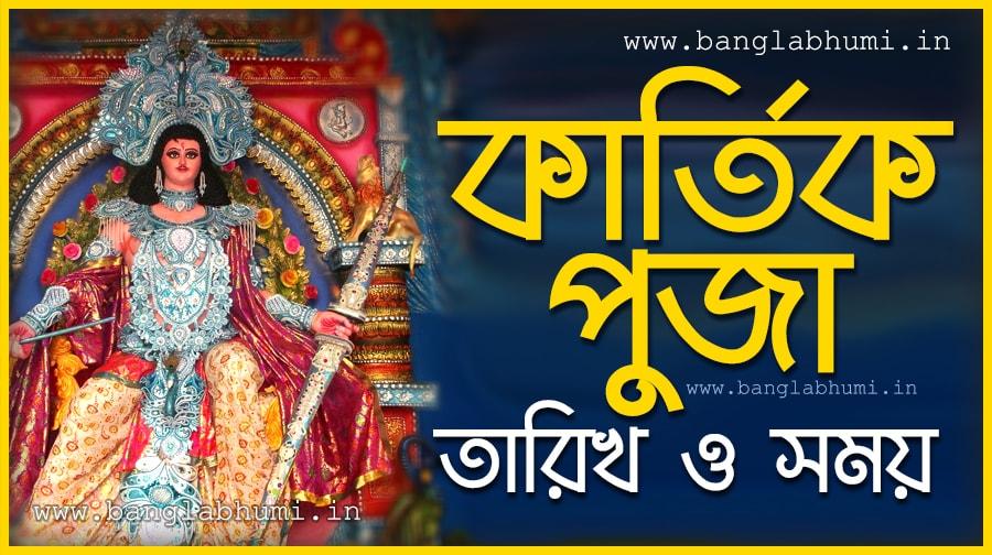 West Bengal Kartik Puja Date & Time in India, Kolkata Kartik Puja Bengali Calendar