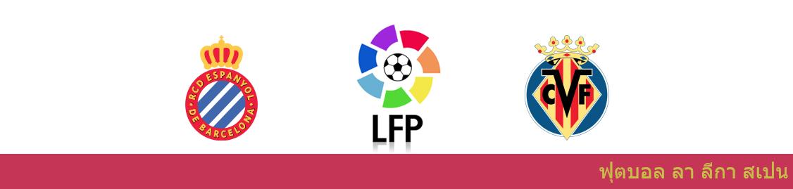 แทงบอลออนไลน์ วิเคราะห์บอล ลา ลีกา ระหว่าง เอสปันญ่อล vs บียาร์เรอัล