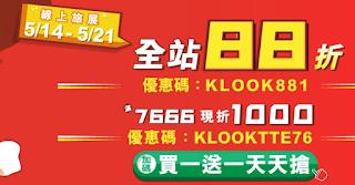 【KLOOK客路】2019線上旅展