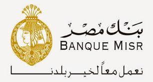وظائف شاغرة فى بنك مصر لعام 2019