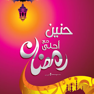 رمضان احلى مع حنين