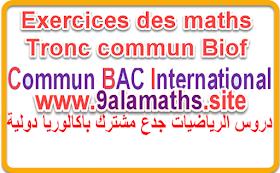 maths inter Exercices de Maths Tronc Commun BAC International جدع مشترك علمي خيار فرنسي دروس الرياضيات