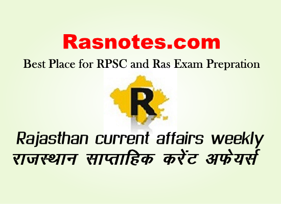 rajasthan current affairs weekly and rajasthan news