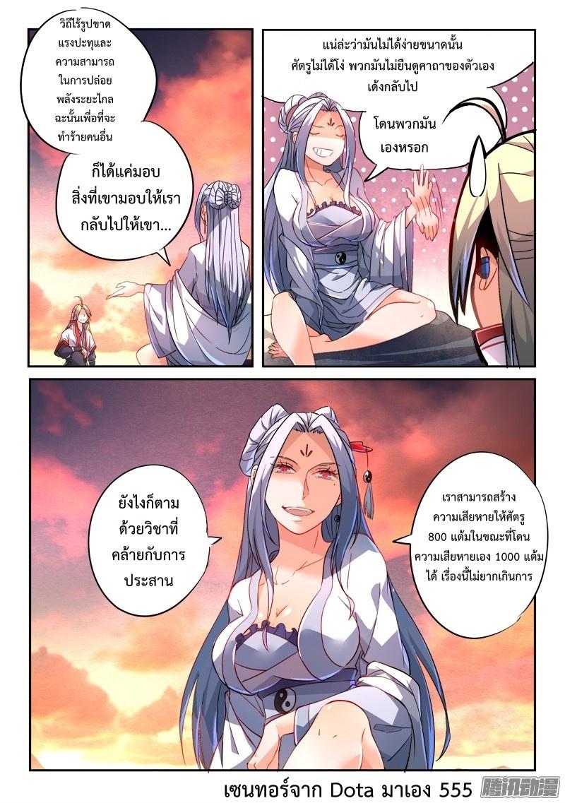 อ่านการ์ตูน Spirit Blade Mountain 214 ภาพที่ 4