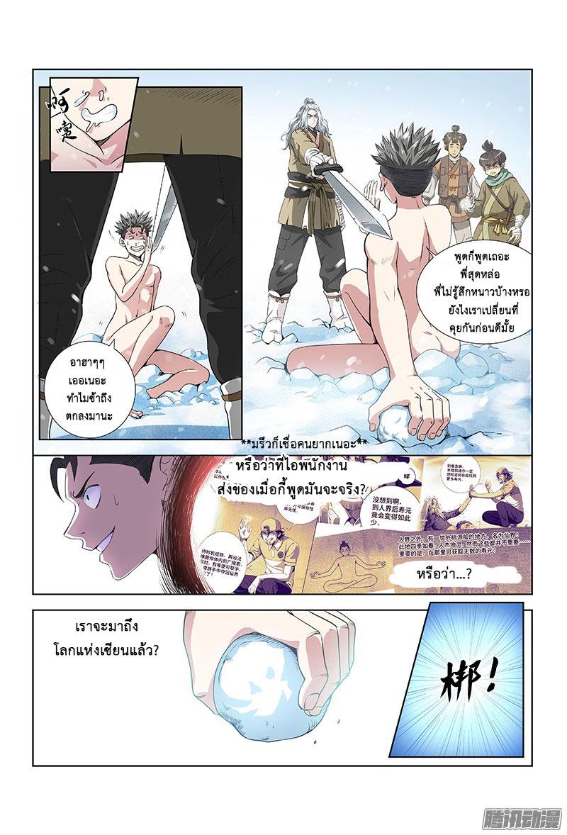 อ่านการ์ตูน Call Me God! 7 ภาพที่ 11