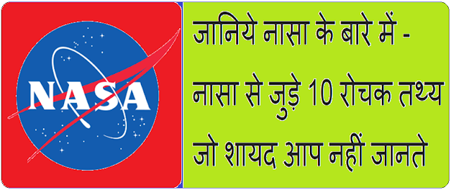 About NASA Info In Hindi
