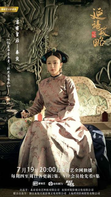 Story of Yanxi Palace QIn Lan