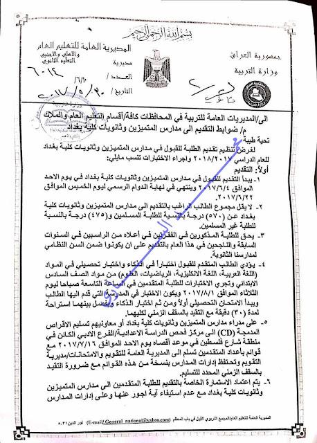 ضوابط التقديم الى مدارس المتميزين وثانوية كلية بغداد من الاحد 4\6\2017 الى 22\6\2017