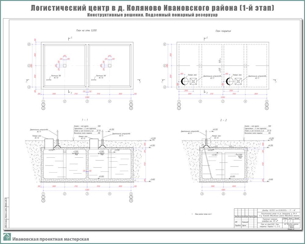 Проект логистического центра в пригороде г. Иваново - д. Коляново - Конструктивные решения - Резервуар