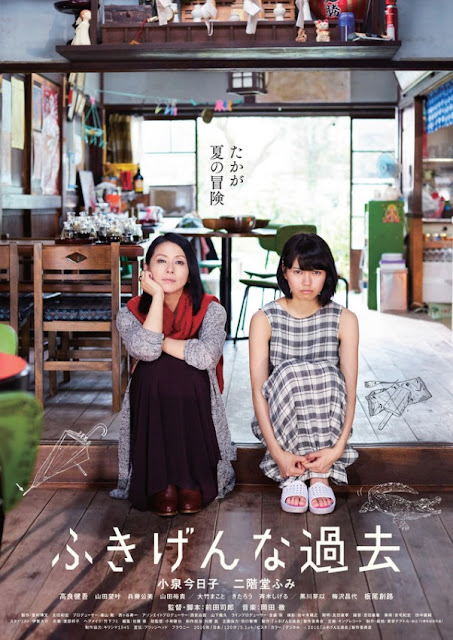 Sinopsis Kako: My Sullen Past / Unpleasant Past (2016) - Film Jepang