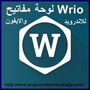 تحميل كيبورد 2016 Wrio Keyboard WRIO-Keyboard-androi