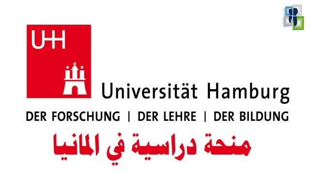 منحة دراسية في جامعة هامبورغ في ألمانيا