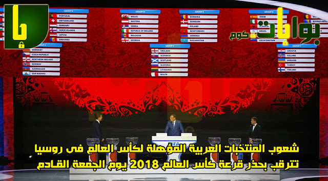 طريقة سحب قرعة نهائيات كأس العالم 2018
